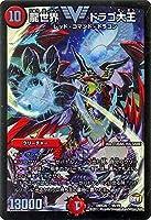 デュエルマスターズ / DMX-26 ファイナル・メモリアル・パック DS・Rev・RevF編 【V6/V8】 龍世界 ドラゴ大王