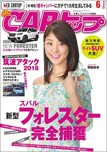 CARトップ (カートップ) 2018年 6月号 [雑誌]