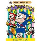 新忍者ハットリくん 8 (藤子不二雄Aランド Vol. 106)