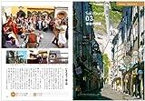 ザルツブルクとチロル アルプスの山と街を歩く (地球の歩き方GEM STONE) 画像
