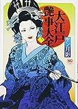 大江戸艶事大全 ( 1) (ニチブンコミックス)