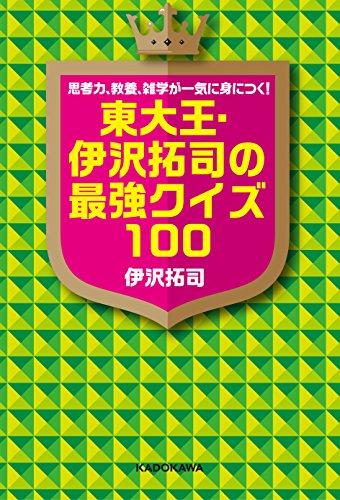 思考力、教養、雑学が一気に身につく! 東大王・伊沢拓司の最強クイズ100