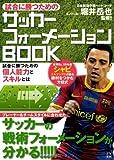 試合に勝つためのサッカーフォーメーションBOOK