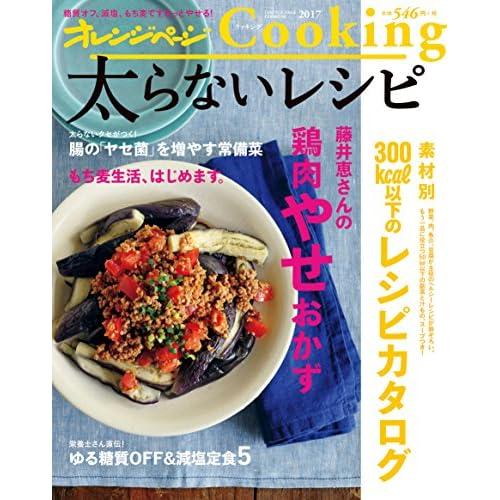 2017太らないレシピ (オレンジページCooking)