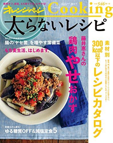 2017太らないレシピ (オレンジページCooking)...