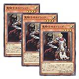 【 3枚セット 】遊戯王 日本語版 LVP1-JP053 Noble Knight Medraut 聖騎士モルドレッド (ノーマル)