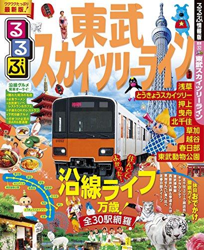 るるぶ東武スカイツリーライン (国内シリーズ)