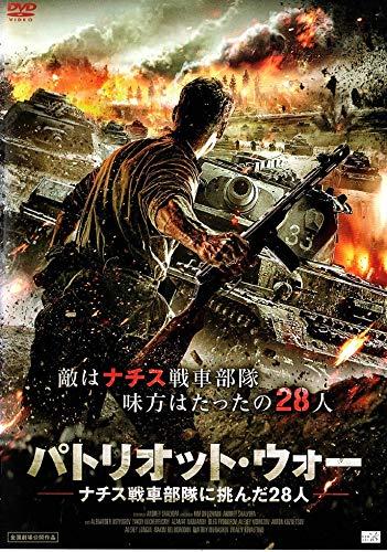 パトリオット・ウォー ナチス戦車部隊に挑んだ28人 [DVD]