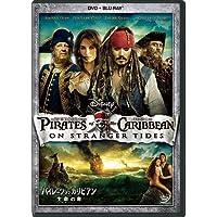 パイレーツ・オブ・カリビアン/生命の泉 DVD+ブルーレイセット