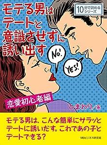 モテる男はデートと意識させずに誘い出す 恋愛初心者編。10分で読めるシリーズ