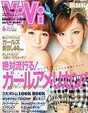 ViVi (ヴィヴィ) 2012年 06月号 [雑誌]