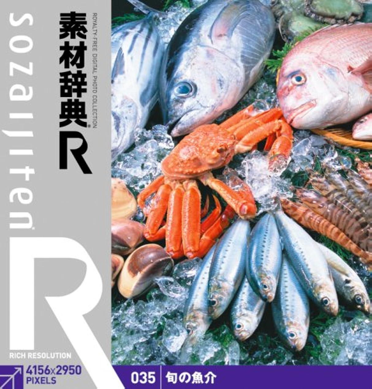 する組ロデオ素材辞典[R(アール)] 035 旬の魚介