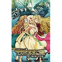 リズベルルの魔3 メルディーノ篇~黒き災いの予言~ リズベルルの魔シリーズ