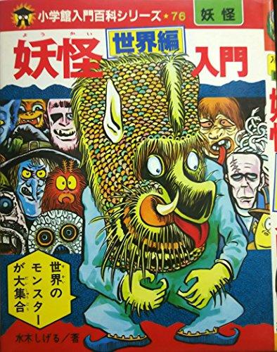 妖怪《世界編》入門 (小学館入門百科シリーズ 76)