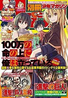 [雑誌] 別冊少年マガジン 2018年07月号 [Bessatsu Shonen Magazine 2018-07]