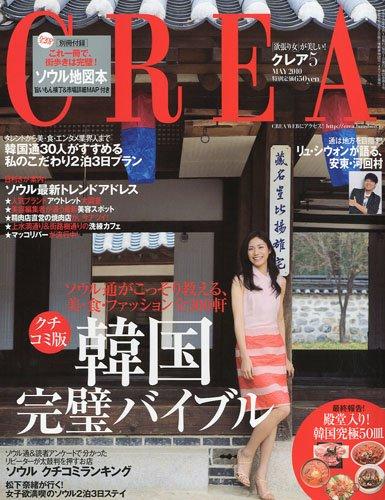 CREA (クレア) 2010年 05月号 [雑誌]