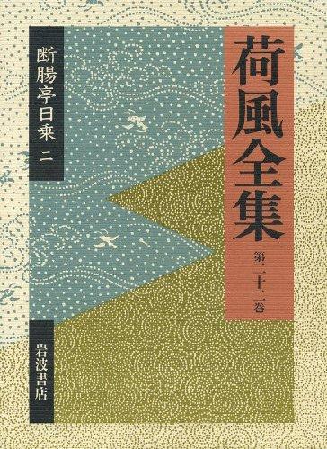 断腸亭日乗 2 (荷風全集)
