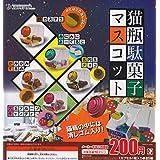 猫瓶駄菓子マスコット 全5種セット ガチャガチャ