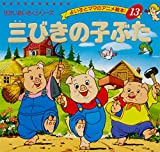 三びきの子ぶた (よい子とママのアニメ絵本 13 せかいめいさくシリーズ)
