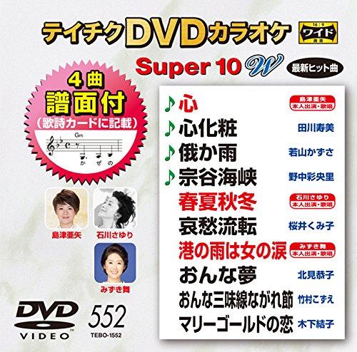 テイチクDVDカラオケ スーパー10W(552)[DVD]