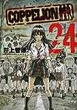 COPPELION(24) (ヤンマガKCスペシャル)