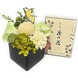 プリザーブドフラワー お供え お香 日本香堂 花の花 お悔やみ お盆 お彼岸 長持ち 枯れない花 日本製 しのぶ (グリ…
