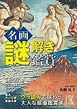 名画謎解き鑑賞 (中経の文庫)