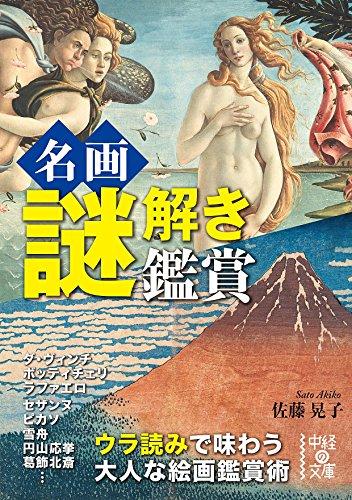 名画謎解き鑑賞 (中経の文庫)の詳細を見る