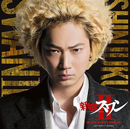 【早期購入特典あり】映画「新宿スワンII」オリジナル・サウンドトラック(B2ポスター付)