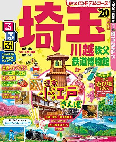 るるぶ埼玉 川越 秩父 鉄道博物館'20 (るるぶ情報版(国内))
