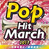 2017 ポップ・ヒット・マーチ ~花束を君に 前前前世~