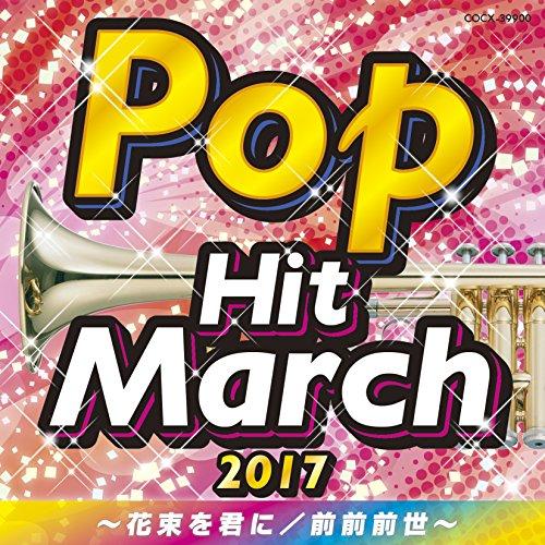 2017 ポップ・ヒット・マーチ ~花束を君に/前前前世~