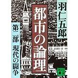都市の論理 〈第2部〉 現代の闘争 (講談社文庫)