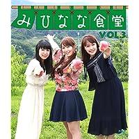 みひなな食堂Vol.3