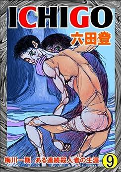 [六田登]のICHIGO(9)