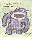 かいじゅうゴミイ (すばるのファンタジー)