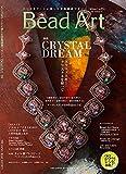 Bead Art 2015年秋号 vol.15 画像
