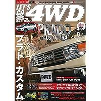 レッツゴー4WD 2018年 08月号 [雑誌]
