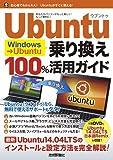 Windows→Ubuntu乗り換え 100%活用ガイド (100%ガイド)