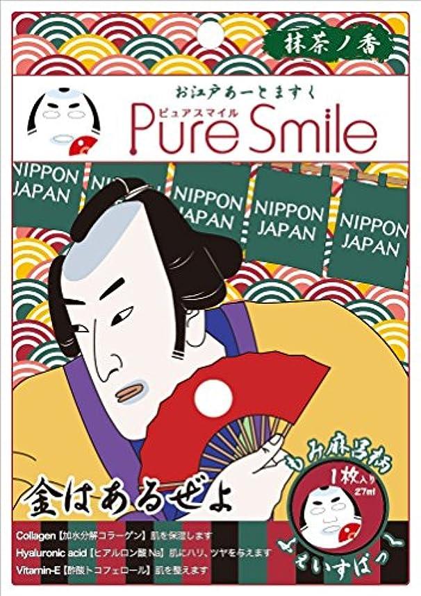 パイプ戻るクッションPure Smile お江戸アートマスク (もみ麻呂)