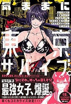 [まきしま鈴木]の気ままに東京サバイブ。もしも日本が魔物だらけで、レベルアップとハクスラ要素があって、サバイバル生活まで楽しめたら。【電子版特典付】 (PASH! ブックス)