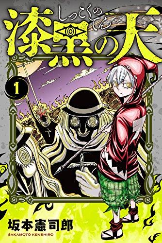 漆黒の天(1) (講談社コミックス月刊マガジン)