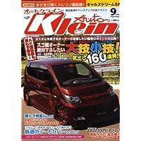 Auto Klein (オートクライン) 2008年 09月号 [雑誌]