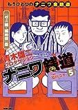 ナニワ銭道 5―もうひとつのナニワ金融道 (トクマコミックス)