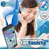 My Vision 【 スマホが扇風機に変身 】 フレキシブル スマホ 扇風機 ファン ぐねぐね ファンタジスタ 携帯 iPhone iPad Android (1個 iPhone用) MV-FAN-TASI-IP/F