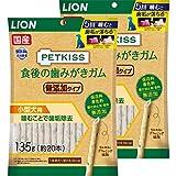 ペットキッス (PETKISS) 犬用おやつ 食後の歯みがきガム 無添加タイプ 135g(約20本入) ×2個 (まとめ買い)