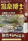 温泉博士 2013年 05月号 [雑誌]