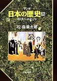 関白秀吉の検地と刀狩 (マンガ 日本の歴史)