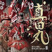 NHK大河ドラマ 真田丸 オリジナル・サウンドトラック II 音楽:服部隆之