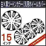 ホイールカバー/ホイールキャップ/汎用/15インチ/4枚セット/白×黒【オートランド/AUTOLAND】
